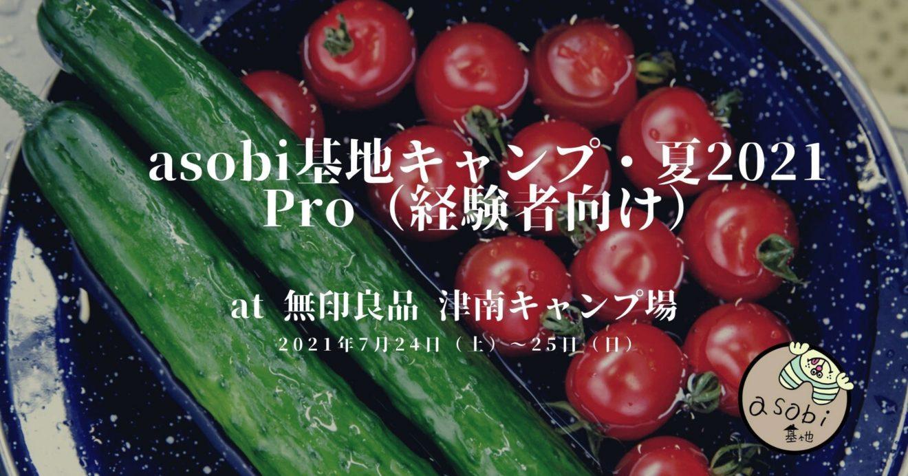 【7/24〜25】asobi基地キャンプ・夏2021 Pro at 無印良品 津南キャンプ場