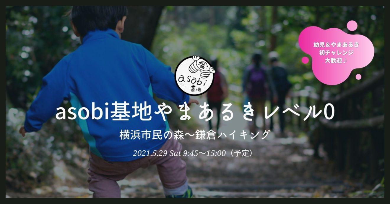 募集開始前【5/29】asobi基地やまあるきレベル0 at 横浜市民の森〜鎌倉ハイキング(アウトドア部 vol.61)